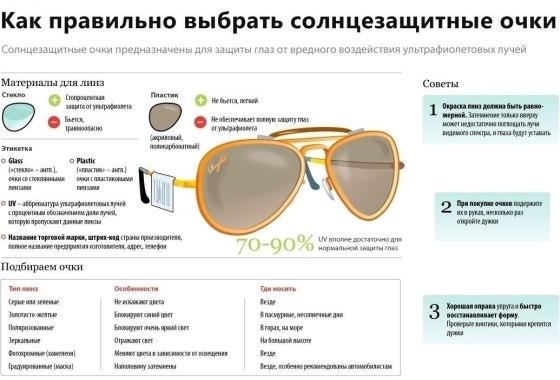 solnechnye-ochki-2