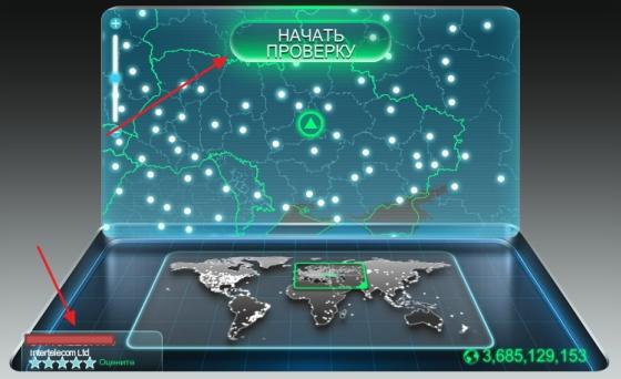 speed-internet1