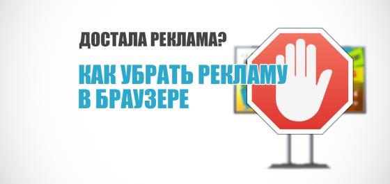 kak_izbavitsya_ot_reklami3