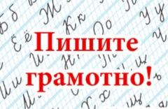 1_gramotnostj