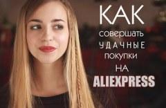 keshbek_aliexpress1