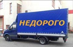 gruzovoe-taksi