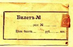 vozvrat_bileta1
