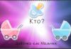 kak_opredelit_pol_rebenka_po date1