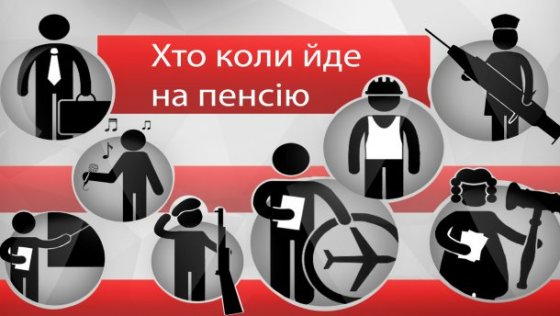 pensionnaja_reforma_2