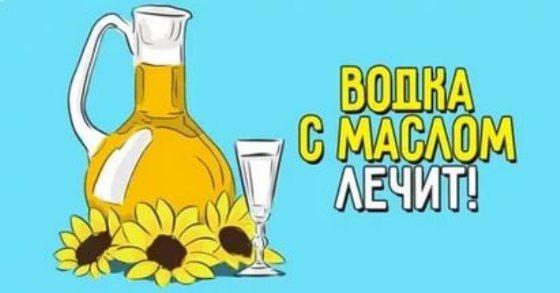 vodka_maslo2