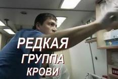 сериал «Редкая группа крови» (Россия, 2013)