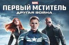 """""""Первый мститель: Другая война"""" (2014)"""