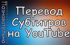 perevod-subtitrov