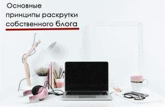 raskrutka-bloga
